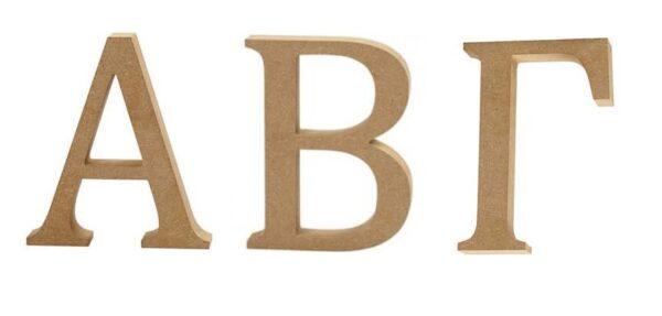 Ξύλινα Ελληνικά  γράμματα Ύψος 13cm Πάχος 2cm