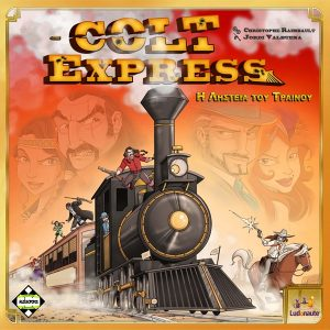 COLT EXPRESS - Η ΛΗΣΤΕΙΑ ΤΟΥ ΤΡΕΝΟΥ